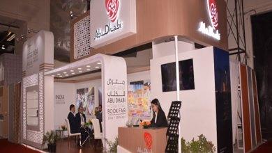 Photo of دائرة الثقافة والسياحة – أبوظبي تشارك في الدورة الـ 28 من معرض نيودلهي الدولي للكتاب
