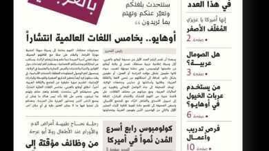Photo of أردني يؤسس أول صحيفة عربية في ولاية أوهايو الأميركية