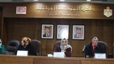 """Photo of ملكاوي توقع روايتها """"مكنونات ذاكرة مهترئة"""" في دارة المكتبة الوطنية"""