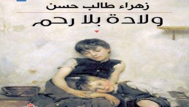 """Photo of صدور """"ولادة بلا رحم"""" للروائية العراقية زهراء حسن"""