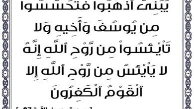 "Photo of ""ولا تاْيئسوا من روح الله"""