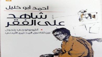 "Photo of إشهار كتاب ""شاهد على الفقر"" للكاتب أحمد أبو خليل"