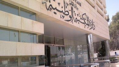 """Photo of الزعبي توقع """"حين يفوح  الحرف عشقا"""" بالمكتبة الوطنية"""