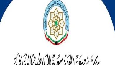Photo of مؤسسة عبدالعزيز سعود البابطين الثقافية تعلن أسماء الفائزين