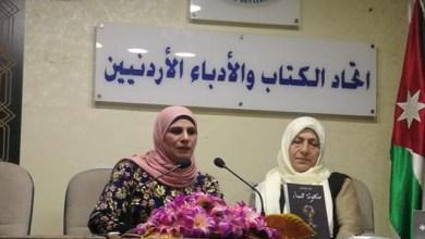 Photo of اتحاد الكتاب يحتفي بالمجموعة القصصية للكاتبة هدير النايل