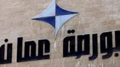 Photo of 463.3 مليون دينار أرباح 166 شركة مدرجة في بورصة عمان