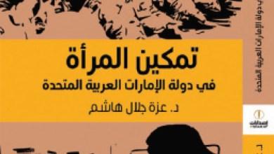 "Photo of مشروع كلمة يصدر كتاب ""تمكين المرأة"" في دولة الإمارات"