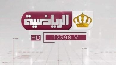 Photo of التلفزيون الأردني ينشر جدول بث المواد التعليمية ليوم غد الخميس.. تفاصيل