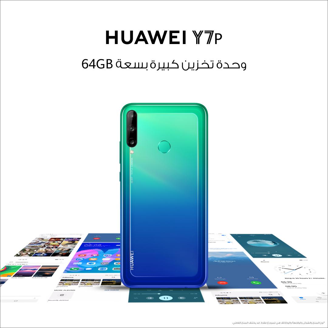 كن متميزًا مع هاتف Huawei Y7p المذهل ذي الميزات الرائعة - Alghad