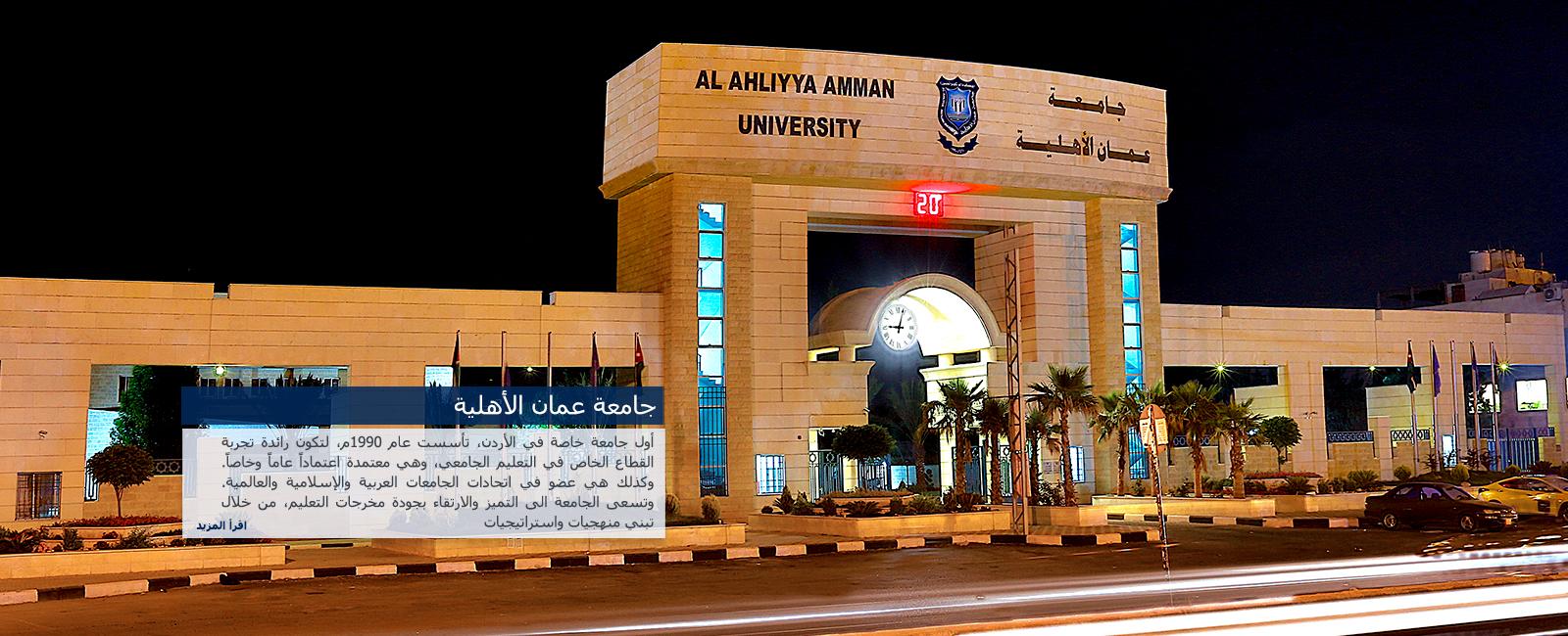 جامعة عمان الاهلية