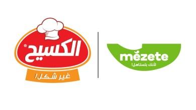 شعار منتجات الكسيح
