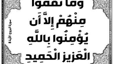 Photo of عدوان الباطل سبب المآسي والحروب