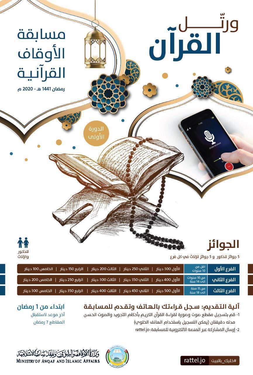 الأوقاف تطلق المسابقة القرآنية الأولى عبر الإنترنت خلال رمضان Alghad