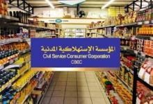 Photo of استمرار الدوام بأسواق المؤسسة المدنية غدا الأحد