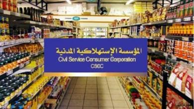 Photo of المؤسسة الاستهلاكية المدنية تفتح أبوابها اليوم