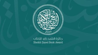 """Photo of إعلان الفائزين بجائزة """"الشيخ زايد للكتاب"""""""