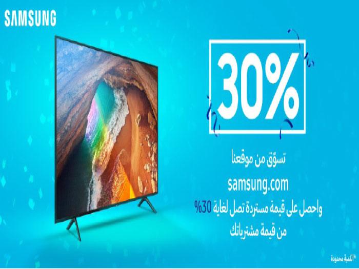 سامسونج  تطلق عرضا بخصم مميز على أجهزة التلفاز - Alghad