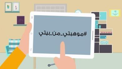 Photo of إعلان اسماء الفائزين بمسابقة موهبتي من بيتي في أسبوعها السادس