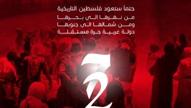 """Photo of """"المهندسين"""" في ذكرى النكبة: دعم صمود الشعب الفلسطيني ومقاومته حتى دحر الاحتلال"""