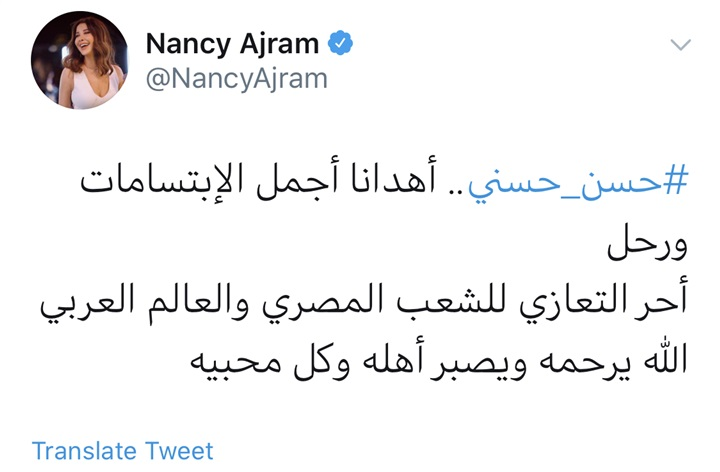 تغريدة نانسي عجرم