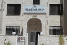 Photo of قرارات مجلس هيئة اعتماد مؤسسات التعليم العالي