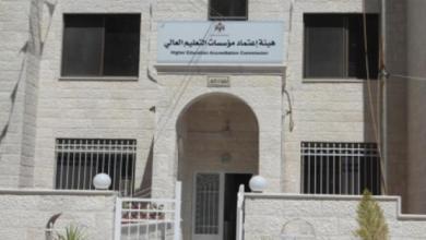 Photo of قرارات جديدة لهيئة اعتماد مؤسسات التعليم العالي