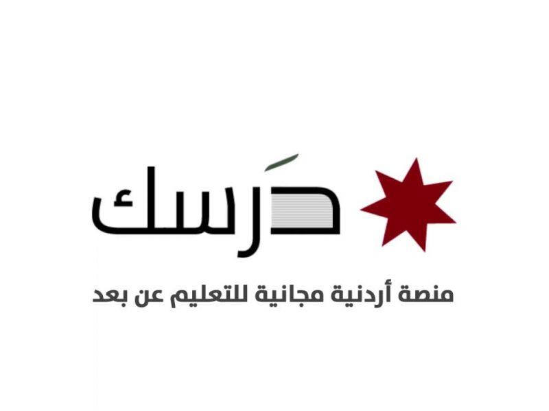 منصة درسك تتصدر قائمة بحث غوغل للعام 2020 Alghad