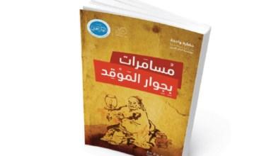 "Photo of ""مسامرات بجوار الموقد"".. إصدار جديد عن مؤسسة الفكر العربي"