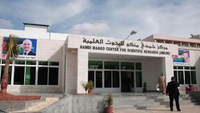 مركز حمدي منكو للبحوث العلمية في الجامعة الأردنية
