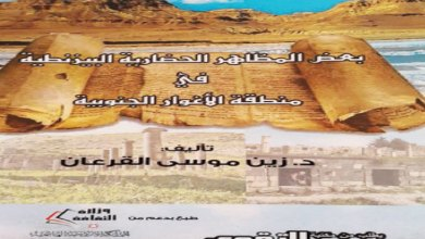 Photo of كتاب جديد للقرعان يعاين المظاهر الحضارية البيزنطية في منطقة الأغوار الجنوبية