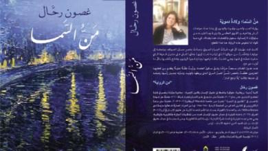 "Photo of غصون رحال تصدر روايتها الخامسة ""من السما"""