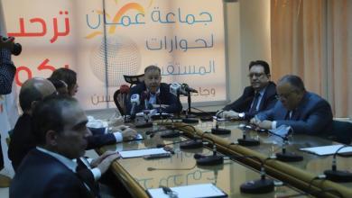 Photo of جماعة عمان لحوارات المستقبل تدعو إلى بناء مشروع وطني شامل