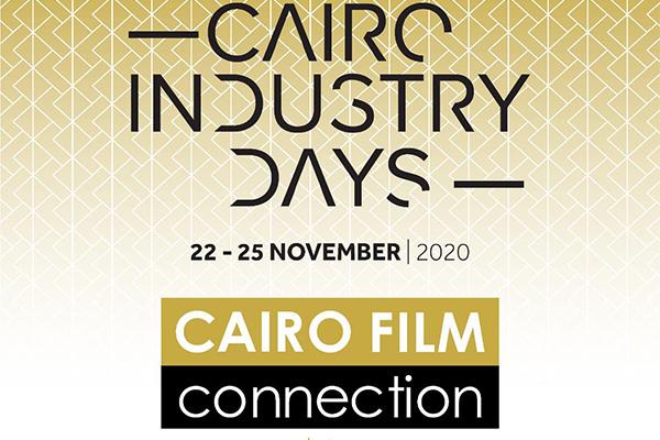 ملتقى القاهرة السينمائي