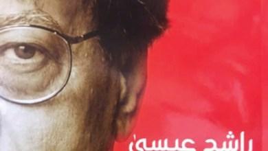 "Photo of صدور ""الباشق الذهبي- نوافذ على سماء محمود درويش"" لـ راشد عيسى"