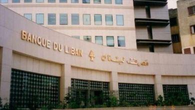 Photo of احتياطي النقد الأجنبي.. المعركة المتواصلة لمصرف لبنان المركزي