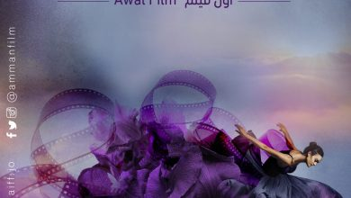 "Photo of ""عمّان السينمائي"" حلول عملية لعقد دورة استثنائية"
