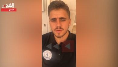 """Photo of محترف الرمثا يتحدث عن تفجير بيروت ويشيد بالتفاف """"الرماثنة"""" – فيديو"""