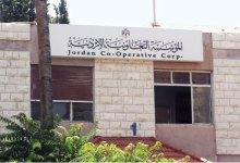 Photo of معوقات تمنع الجمعيات التعاونية من جذب القطاع غير الرسمي