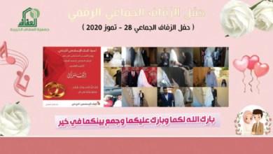 """Photo of """"الإسلامي الأردني"""" يدعم حفل الزفاف الجماعي الرقمي"""