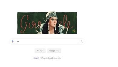 Photo of من هي بهيجة حافظ.. التي احتفى غوغل بذكرى ميلادها؟