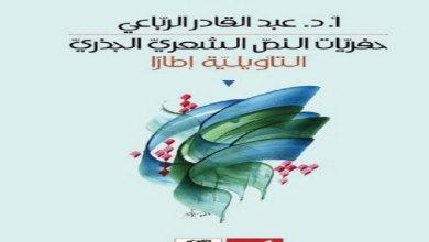 "Photo of صدور ""حفريات النص الشعري الجذري"" بدعم من وزارة الثقافة"