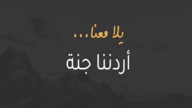 "Photo of السياحة : تعليق ""أردننا جنة"" 3 أيام لغايات التعقيم"