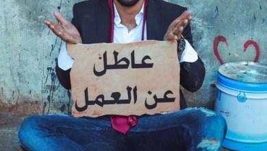 Photo of المرصد العمالي: الشباب أكثر الفئات تضرراً في سوق العمل بسبب كورونا