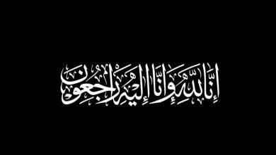 Photo of ال الحمود/ الخصاونة ينعون والدتهم الفاضلة المرحومة بإذن الله غصون سمارة الحمود/ ام هشام