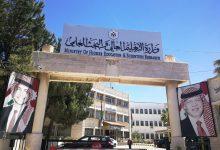 مبنى وزارة التعليم العالي في عمان - أرشيفية