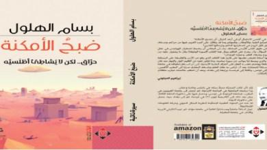 "Photo of ""ضبح الأمكنة"" لـ بسام الهلول.. خلاصة تجارب ضمن قالب أدبي فلسفي"