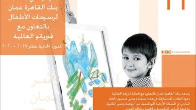 """Photo of مسابقة """"القاهرة عمان لرسومات الأطفال"""" الدورة 11"""