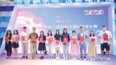 Photo of اختتام معرض بكين الدولي بتوزيع الجوائز على الفائزين بقصص مترجمة