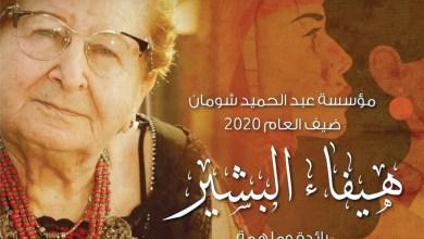 """Photo of شخصيات وطنية ونسائية تشارك بحفل """"هيفاء البشير رائدة وملهمة"""""""