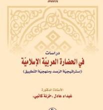"""Photo of صدور كتاب """"دراسات في الحضارة العربية الإسلامية"""""""